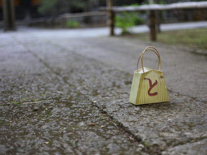歩の手提げ袋の画像2